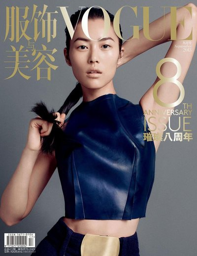 Liu Wen - Vogue China September 2013 Cover by Inez van Lamsweerde and Vinoodh Matadin