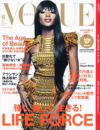Naomi Campbell - Ph: Inez & Vinoodh for Vogue Japan