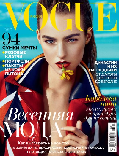 Maartje Verhoef - Ph. Txema Yeste for Vogue Russia April 2016