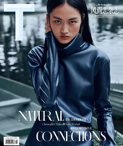 Jing Wen - Ph: Yu Cong for T Magazine China