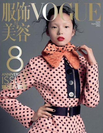Xiao Wen Ju - Ph: Inez and Vinoodh for Vogue China Sept 2013