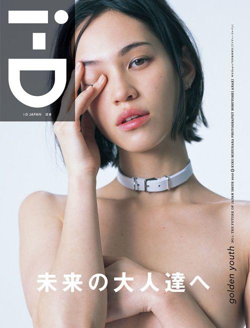 Model Kiko Mizuhara