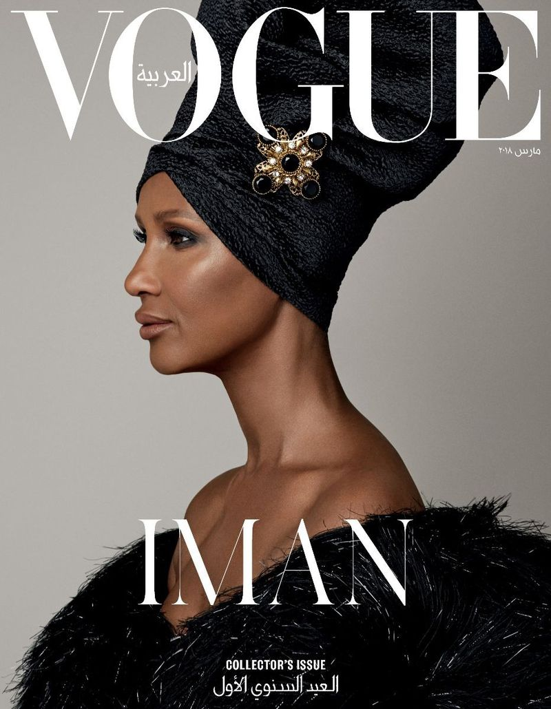 Vogue Arabia March 2018 Covers (Vogue Arabia