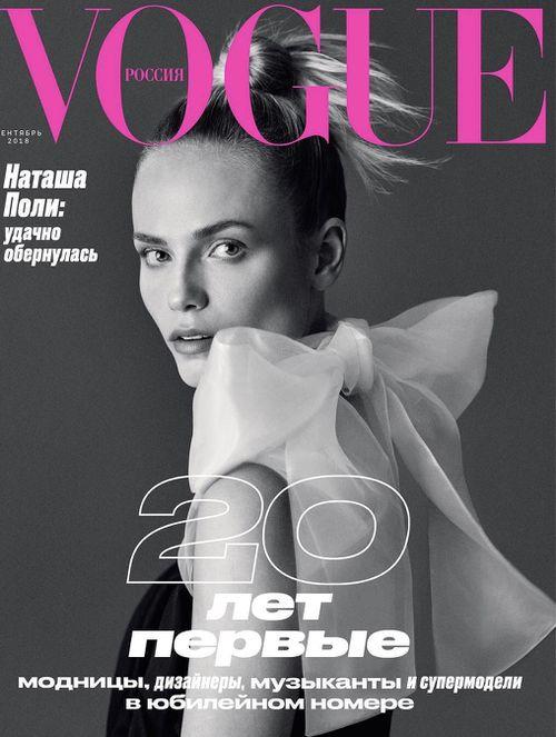 Vogue va renunţa la modele care nu au împlinit 18 ani | Romania Libera