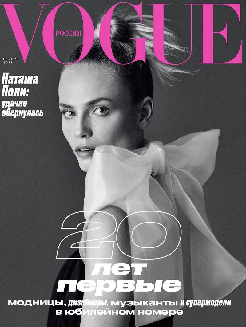 Vogue Russia September 2018 Covers (Vogue Russia)