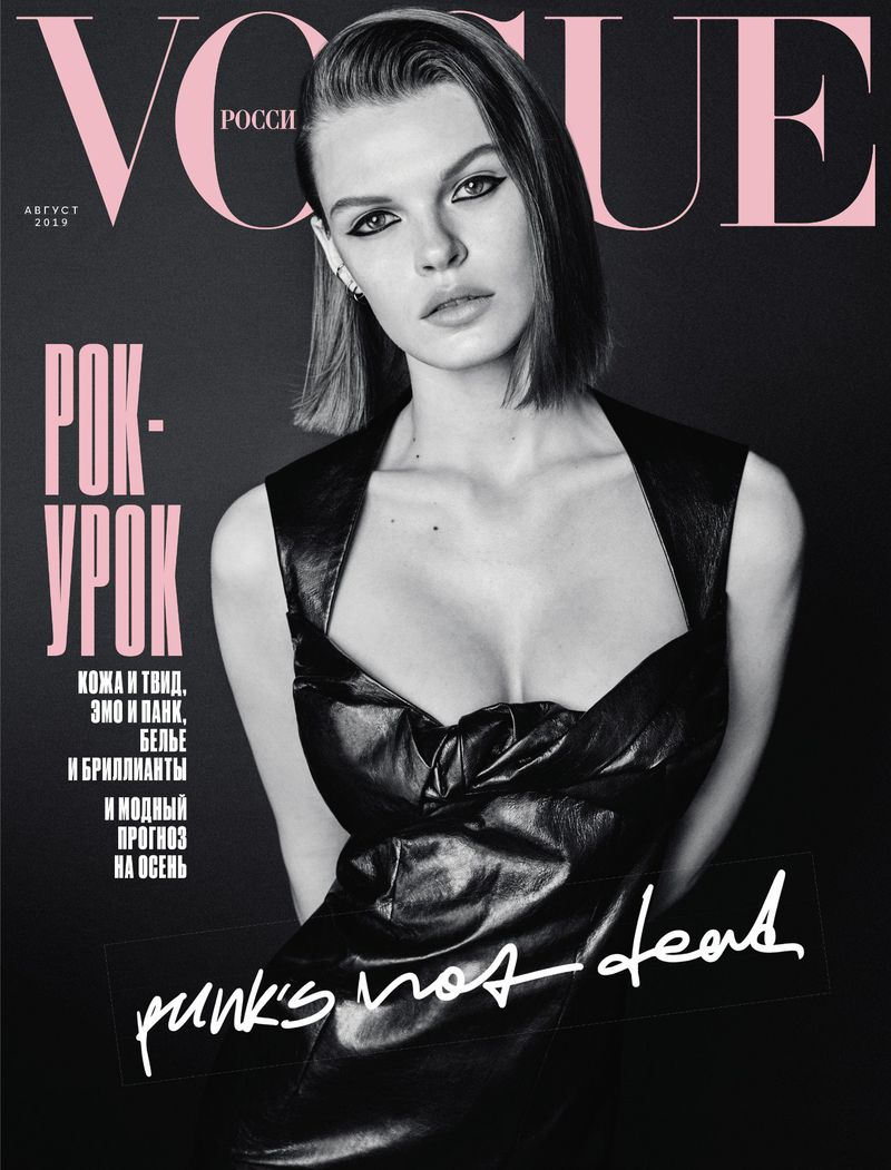 Vogue Russia August 2019 Cover (Vogue Russia)