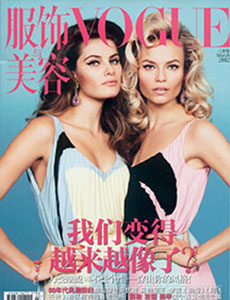 Vogue-China-March-Cover2012