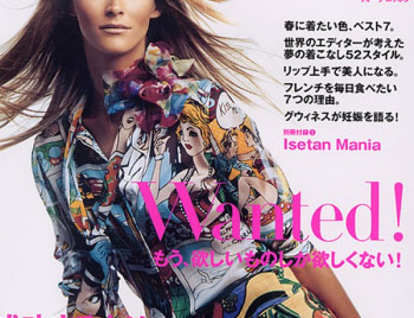 CARMEN_KASS_JAPANESE_VOGUE_