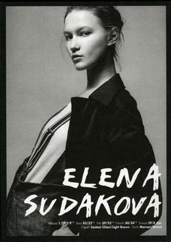 Elena Sudakova