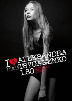 Aleksandra Tsyganenko