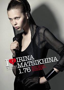 Irina Matsikhina