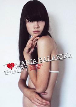 Maria Balakina