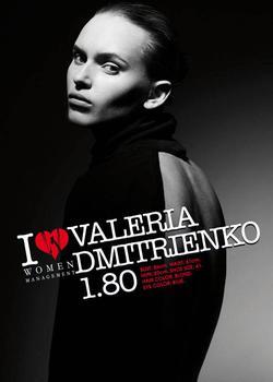 Valeria Dmitrienko