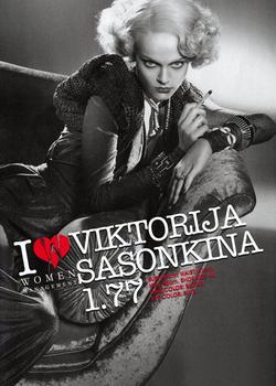 Viktorija Sasonkina