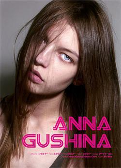 Anna Gushina1