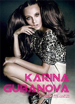 Karina Gubanova1