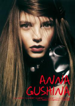 ANNA GUSHINA 1