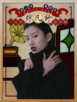 XuFanShu   6429242