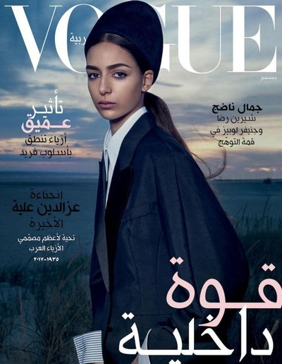 Nora Attal - Ph: Emma Summerton for Vogue Arabia December 2017