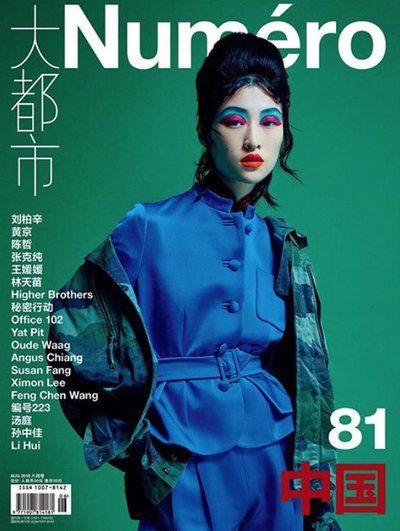 Chu Wong - Ph: Sofia and Mauro for Numero China August 2018