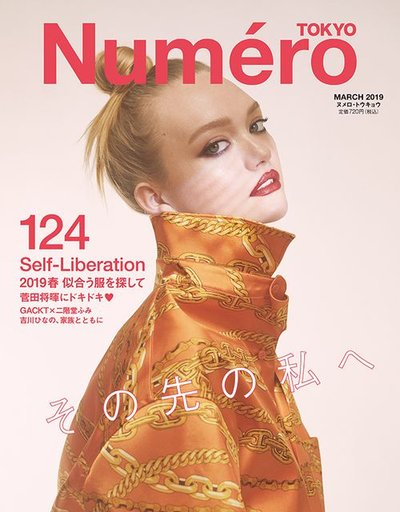 Gemma Ward - Ph: Zoey Grossman for Numero Tokyo March 2019