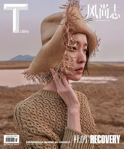 Du Juan - Ph: Yu Cong for T Magazine China May 2019 Cover