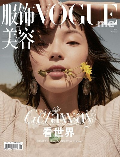 Xiao Wen Ju - Ph: Jumbo Tsui for Vogue Me Feb 2018