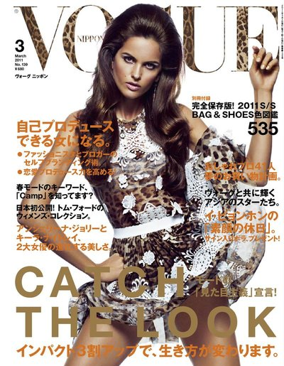 Izabel Goulart - Photo: Inez & Vinoodh for Vogue Nippon
