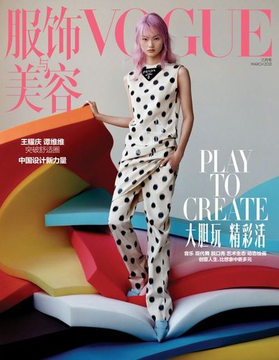 He Cong - Ph: Liu Song for Vogue China March 2021