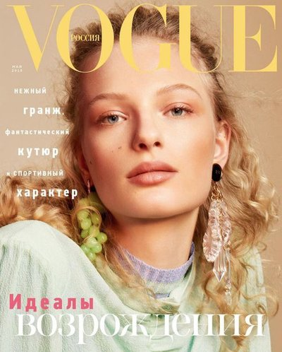Frederikke Sofie - Ph: Txema Yeste for Vogue Russia May 2018