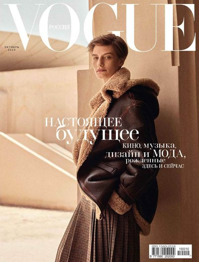 Veronika Kunz - Ph: Giampaolo Sgura for Vogue Russia October 2019 Cover